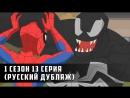 Грандиозный Человек Паук 1 сезон 13 серия Дубляж