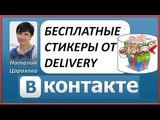 новые стикеры в подарок для ВКонтакте