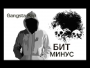 Gangsta Rap (минус  рэп) минусовка для рэпа , хип - хопа