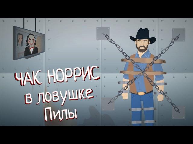 So Animated Show - Чак Норрис в ловушке Пилы