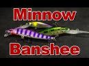Minnow от фирмы Banshee Воблеры на щуку, окуня и судака