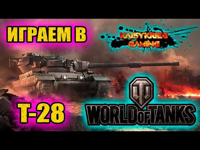 World Of Tanks - мой рандомный бой на T-28 worldoftanks геймплей летсплей letsplay танки видеоигры wot картошка T-28
