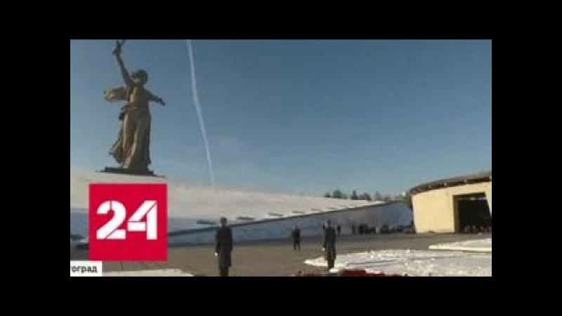 200 дней и ночей: Владимир Путин поклонился героям Сталинградской битвы - Россия 24
