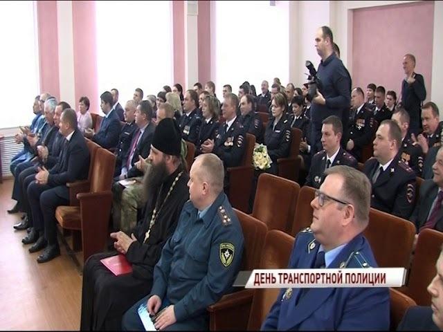 Дмитрий Миронов поздравил работников транспортной полиции с профессиональным праздником