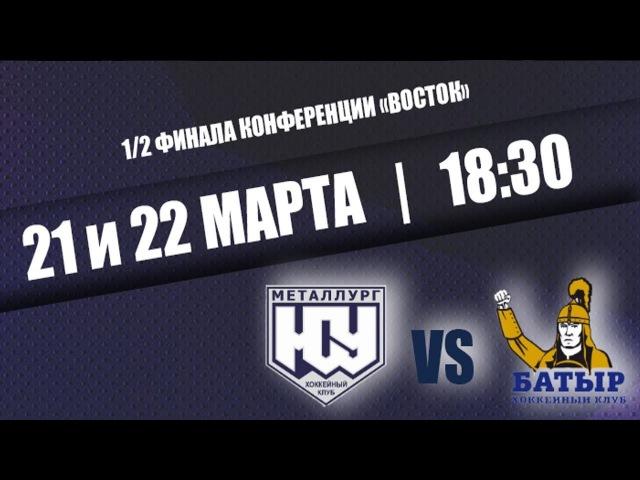 Южный Урал-Металлург - Батыр. Молодежная лига. Плей-офф.