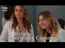 Анатомия Страсти 14 сезон 14 серия - Промо с русскими субтитрами Grey's Anatomy 14x14 Promo