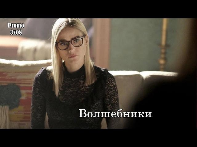 Волшебники 3 сезон 8 серия Промо с русскими субтитрами The Magicians 3x08 Promo