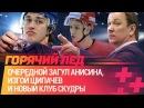 Очередной загул Анисина, изгой Шипачев и новый клуб Скудры