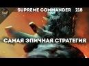 Supreme Commander Forged Alliance 218 4v4 Слишком эпичный Сетон