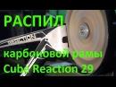 Обзор карбоновой рамы Cube reaction 29 РАСПИЛ РАМЫ