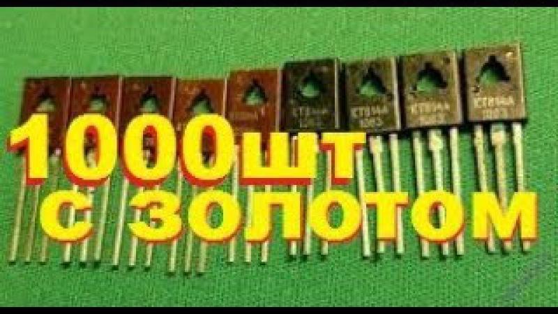 1000 ТРАНЗИСТОРОВ С ПОЗОЛОТОЙ ЦЕНА