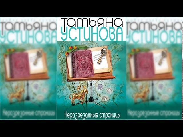 Неразрезанные страницы, Татьяна Устинова 1 аудиокнига онлайн