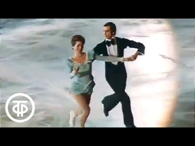 Фигурное катание. Людмила Пахомова и Александр Горшков исполняют свое знаменитое танго Кумпарсита