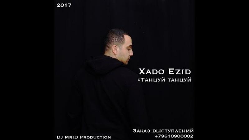 Xado Ezid - танцуй танцуй (Prod by Dj MriD) NEW 2017