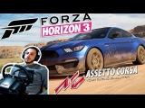 Гоняем в Forza Horizon 3 и Assetto Corsa [Стрим]