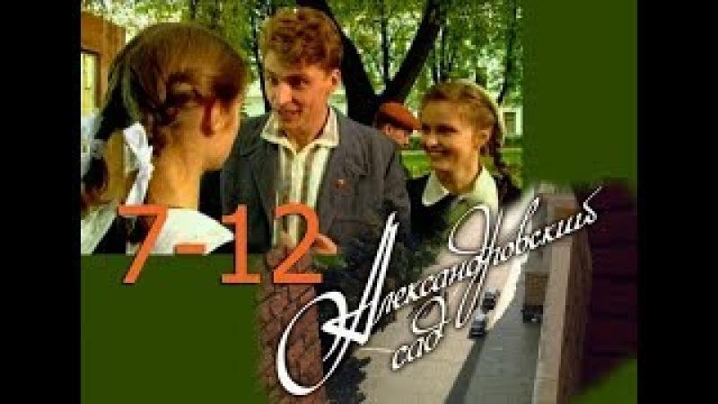 Исторический Фильм про золотую молодежь 40 х Сериал АЛЕКСАНДРОВСКИЙ САД серии 7 12 о любви