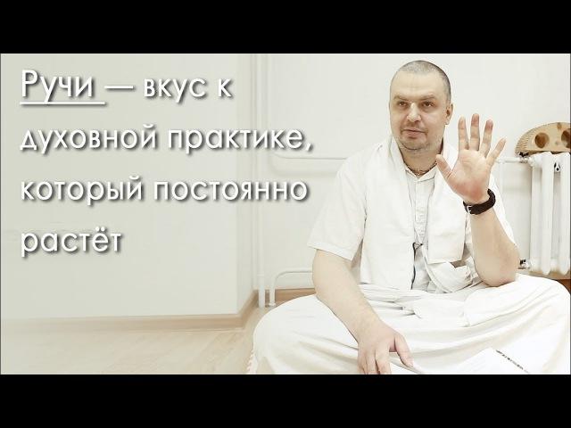 Ручи — вкус к духовной практике, который постоянно растёт (Шриман Шукадев дас А ...