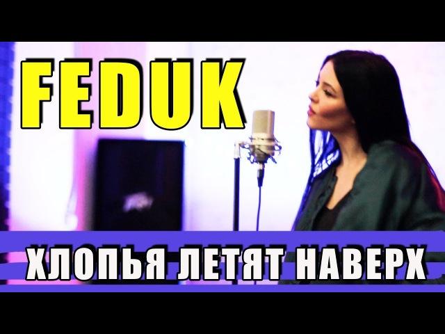 FEDUK ХЛОПЬЯ ЛЕТЯТ НАВЕРХ COVER BY NILA MANIA