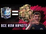 ДИКО БОМБАНУЛ ОТ TOTY! - FIFA Mobile 18