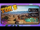 ТОП 5 Онлайн Игр Похожих на Player Unknown's Battlegrounds для Android, ios 2018 2