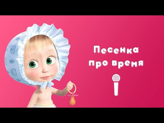 Песенка про время ⏱ - Маша и Медведь (С любимыми не расставайтесь! | Караоке 🎤 Пой С Машей!)
