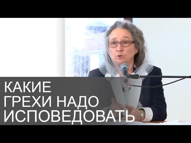 Какие ГРЕХИ надо ИСПОВЕДОВАТЬ (важно понимать) - Людмила Плетт