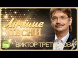 Виктор Третьяков - Лучшие песни 2018