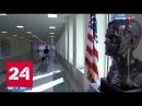 Вашингтон вмешивается в чужие выборы с благими намерениями Россия 24
