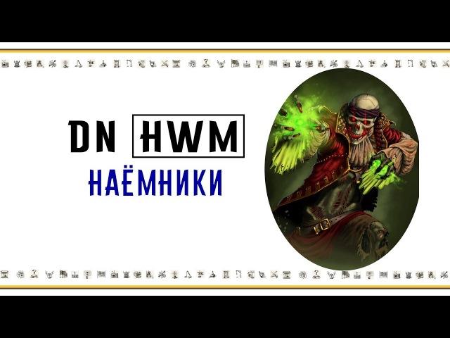 ГВД Daily News Наёмники!