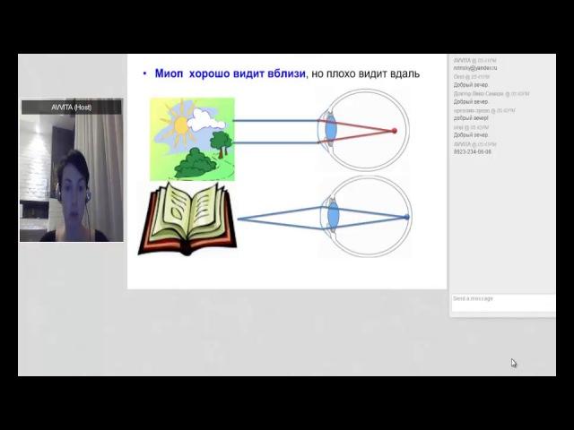 Глаз - оптическая система (Ринская Н.) 15.12.2014
