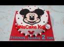 Mickey Mouse Birthday Cake Tutorial - Cara Membuat Kue Ulang Tahun Mickey Mouse