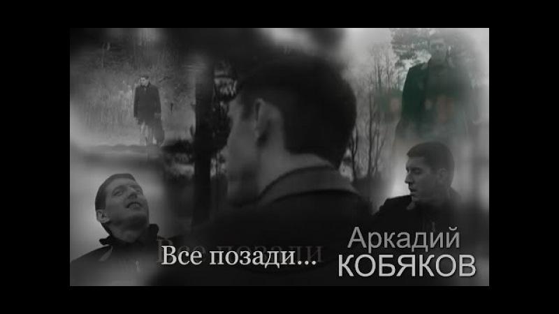 Порой уйти желанье есть... (памяти А. Кобякова)