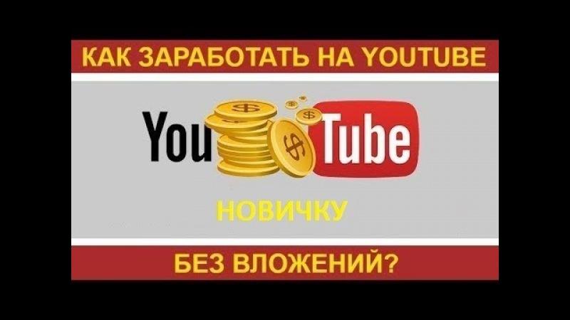 Заработок в интернете для новичков без вложений - YouTube
