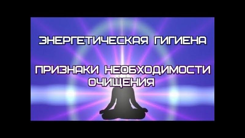 🔹ЭНЕРГЕТИЧЕСКАЯ ГИГИЕНА (ПРИЗНАКИ НЕОБХОДИМОСТИ ОЧИЩЕНИЯ)-ченнелинг