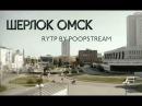 Шерлок Омск: Пробуждение мема   RYTP