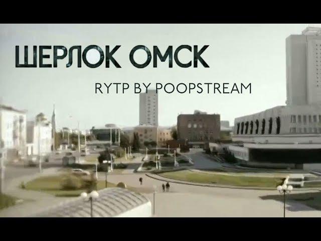 Шерлок Омск: Пробуждение мема | RYTP