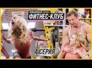 Фитнес-клуб - Сериал - 4 серия HD