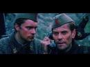 БИТВА на НЕРЕТВЕ Русский военный фильм Фильм о войне 1941-1945 гг.!