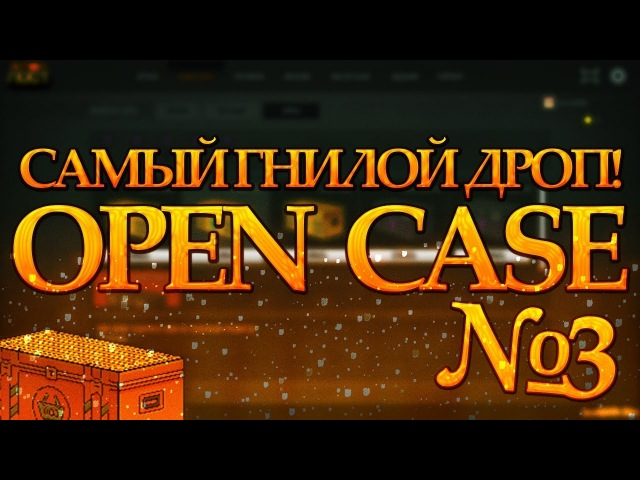 OPEN CASE/№3/САМЫЙ ГНИЛОЙ ДРОП!