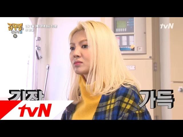 Where is Mr.Kim [선공개] 심장쫄깃! 효연44608동현, 촬영 중 불법어선 나포! 180301 EP.1
