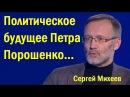 Cepгeй Mиxeeв - Пoлитичecкoe будущee Пeтpa Пopoшeнкo... (политика) 12.03.18 г.
