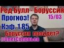 РЕД БУЛЛ - БОРУССИЯ Д. ПРОГНОЗ И СТАВКА. ЛИГА ЕВРОПЫ