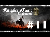 У меня проблема - я в Средневековье | Kingdom Come: Deliverance #11
