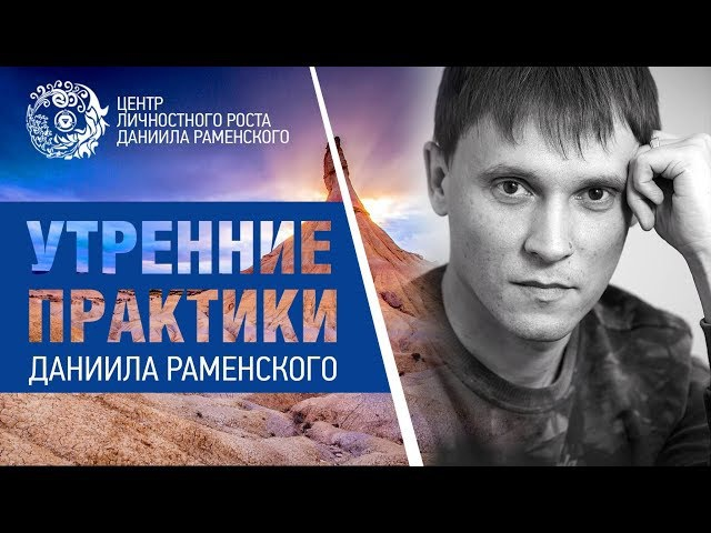 Энергетическая зарядка с Даниилом Раменским выпуск 5