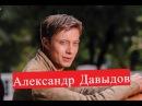 Давыдов Александр Райское место ЛИЧНАЯ ЖИЗНЬ Бессмертник