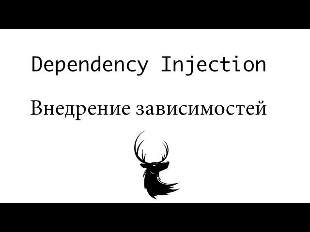 Что такое Dependency Injection | Внедрение зависимостей 1