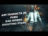 AIM ТАНКИСТА #6 bag raiders shooting stars