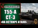 ЛБЗ Т55А СТ 3 На острие атаки Прохождение