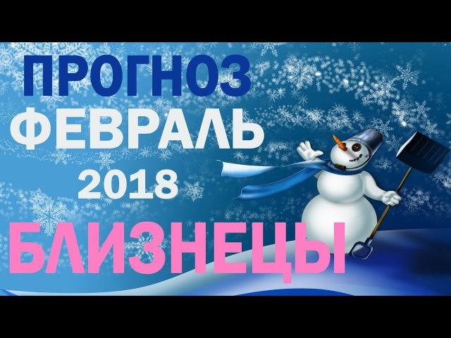 Гороскоп БЛИЗНЕЦЫ Февраль 2018 год / Ведическая Астрология