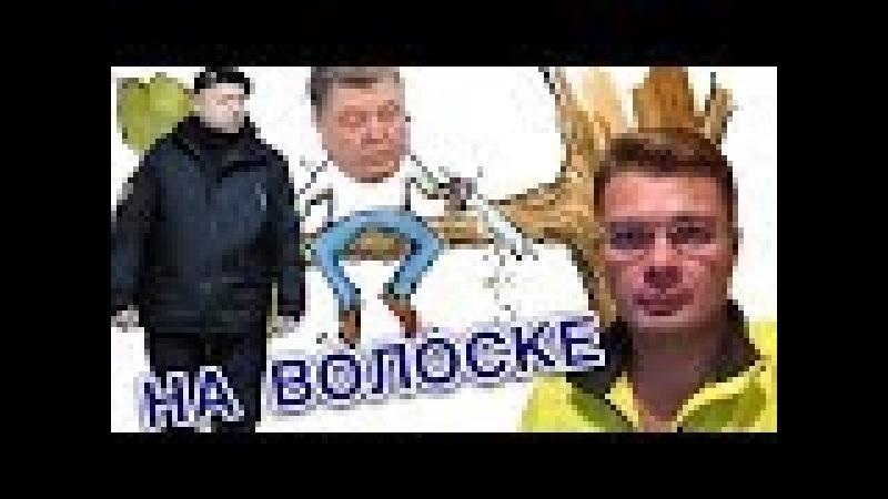 Конец режима Порошенко
